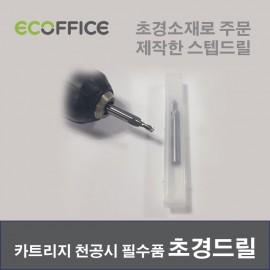 초경스텝드릴Ⅲ(3.4파이)
