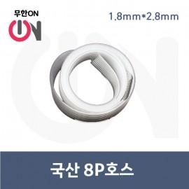 국산8P호스 5Kg_약102~115미터(1.8mm*2.8mm)