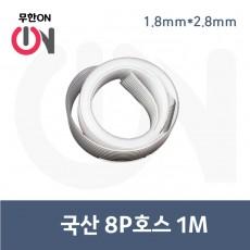 국산8P호스 1M (1.8mm*2.8mm)