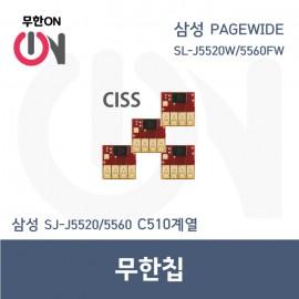 삼성C510 SL-J5520/ 5560 PAGEWIDE X시리즈 무한칩 4색세트