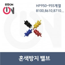 혼색방지밸브(HP950,951,952,953,954,955,970,972)