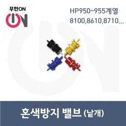 혼색방지밸브 낱개판매(HP950,951,952,953,954,955,970,972)