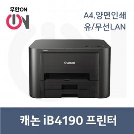 캐논 ib4190프린터(국내정품)