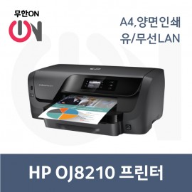 OJ8210, 8216 프린터(병행수입)