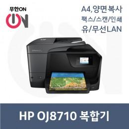 HP OJ8710복합기(병행수입 신품)