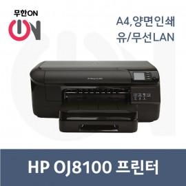 HP OJ8100(잉크,헤드없음)