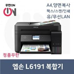 L6191 정품무한복합기 (무료배송)