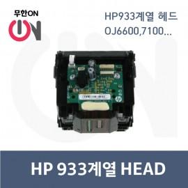 HP 933계열 헤드