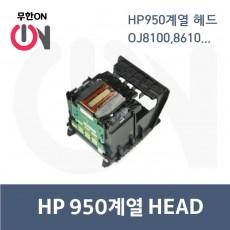 HP 950계열 헤드