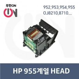 HP 952/953/954/955계열 헤드