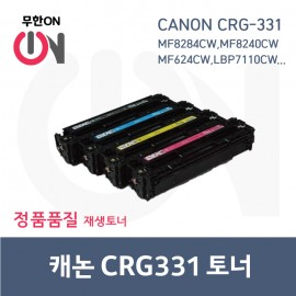 캐논 재생토너 CRG-331