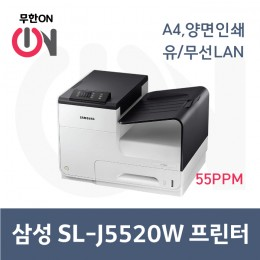 삼성 SL-J5520W 고속프린터