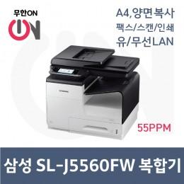 삼성 SL-J5560FW 고속복합기