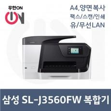 삼성 SL-J3560FW복합기(HP8710동급사양)