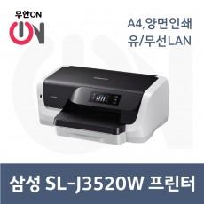삼성SL-J3520W 프린터(HP8210동급기종)