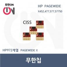 HP X452, 477, 577, 57750 PAGEWIDE X시리즈 무한칩 4색세트
