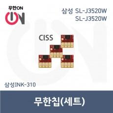 삼성 310무한칩 세트 (SL-J3520W,3560FW)