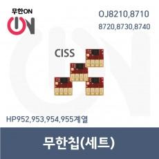 952/953/954/955 무한 통합칩 세트 (95U)