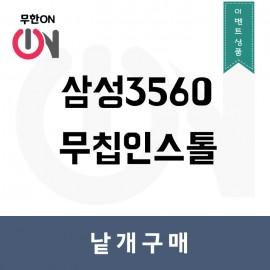 삼성3560 무칩(3520,3560)