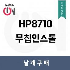 HP8710 무칩인스톨