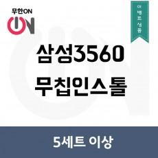 삼성3560 무칩인스톨